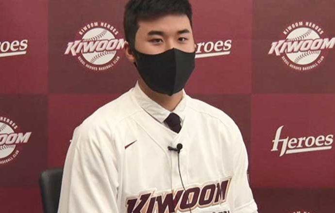 Kiwoom Heroes Signed Draft Pick to a Record Deal