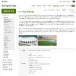 부산아시아드주경기장